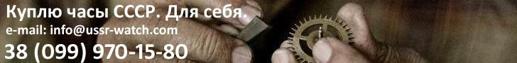 Куплю часы СССР. Для себя. 38 (099) 970-15-80