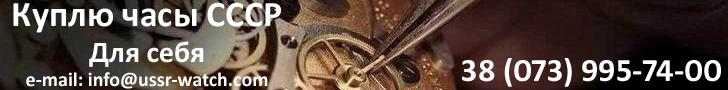 Куплю часы СССР. Для себя. 38 (073) 995-74-00