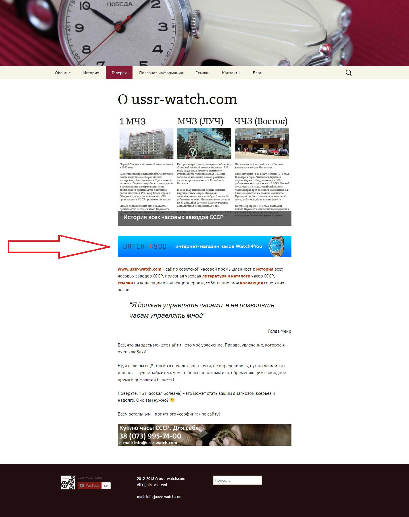 http://ussr-watch.com