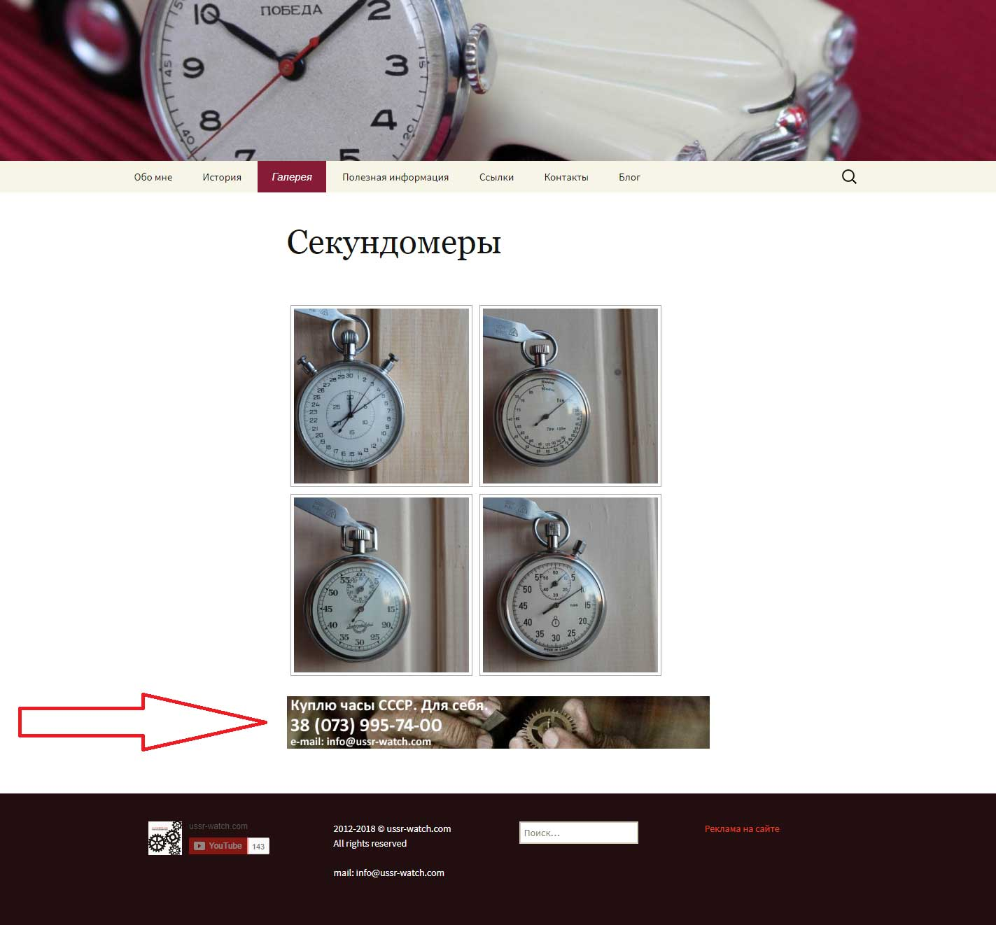 http://ussr-watch.com